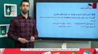 عربی کنکور امیر هورفر