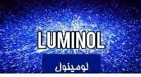 لومینول چیست؟