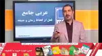 نمونه تدریس عربی جامع استاد تاج بخش موسسه رهپویان