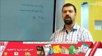 نمونه تدریس فیزیک آفبا و معرفی استاد سید مجتبی سادات