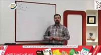 تدریس نمودار شتاب توسط استاد سادات موسسه آفبا
